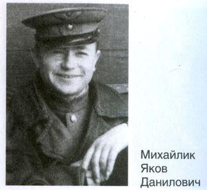 Михайлик 1944 - 1945 года