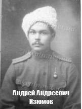 Андрій Андрійович Ізюмов