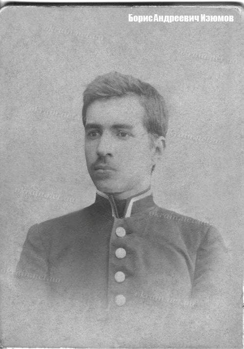 Борис Андрійович Ізюмов, 1903 р.