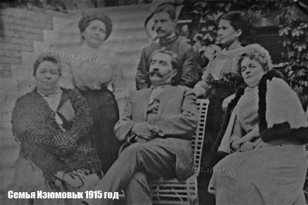 Родина Ізюмових у дворі власного будинка по вул. Херсонській. Кременчук, 1915 р.