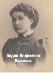 Л. А. Грушецька (Ізюмова)