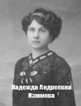 Надія АнНдріївна Ізюмова