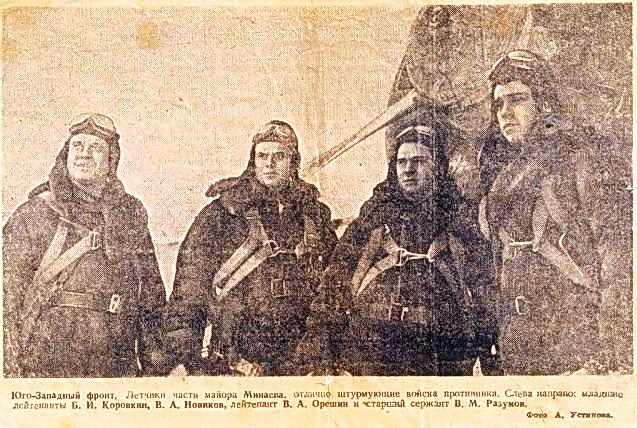 Вырезка из газеты Правда за 5 февраля 1942 г. Крайний справа Разумов В.М.