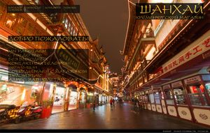 Магазин модной одежды и обуви «Шанхай»