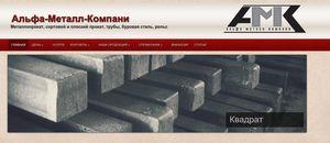 База металлопроката Альфа-Металл-Компани