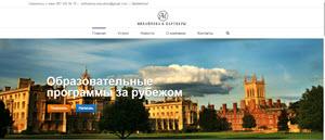 Михайлова & Партнеры - Образовательные программы за рубежом
