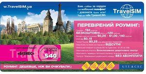 Cтартовый пакет Тревелсим «БИЗНЕС» в Кременчуге