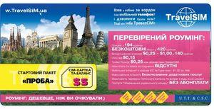 Стартовый пакет ТревелСИМ «ПРОБА» в Кременчуге