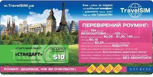 Стартовый пакет ТревелСИМ «СТАНДАРТ» в Кременчуге