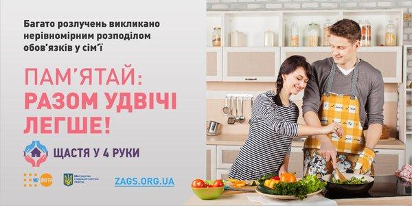 У Кременчуці стартує соціальна кампанія «Щастя у 4 руки» фото 2