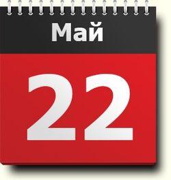 22 мая - праздники, именины, события в этот день