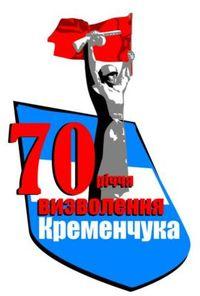 Мероприятия к празднованию 70-ти летию освобождения города Кременчуга