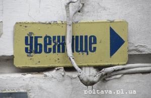 В Кременчуге 30 убежищ пригодны для использования.