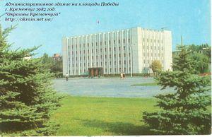 Сообщение о заминировании Горисполкома в Кременчуге