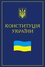План мероприятий в Кременчуге, посвященных празднованию 17-ой годовщины Конституции Украины