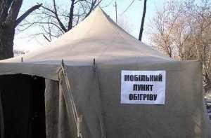 В Кременчуге с завтрашнего дня начнут работать мобильные пункты обогрева