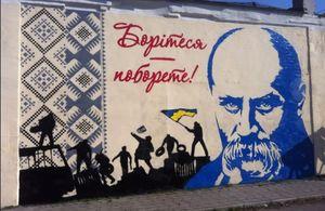 В Кременчуге появилось граффити с портретом Кобзаря
