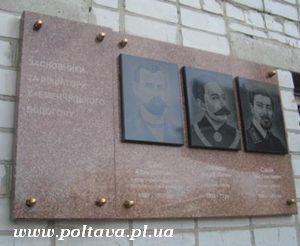В Кременчуге открыли памятную доску основателям водопроводной сети.