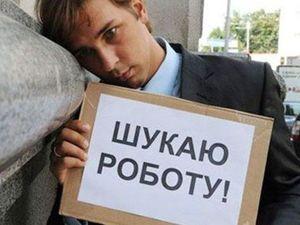 В Кременчуге за год выросло количество безработных на 20%