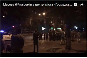 Массовая драка цыган в центре Кременчуга (видео)