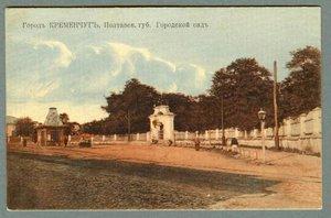 Городской сад передали на баланс КП «Благоустройство Кременчуга»