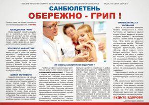 В Кременчуге ситуация с заболеваемостью ОРВИ остается напряженной
