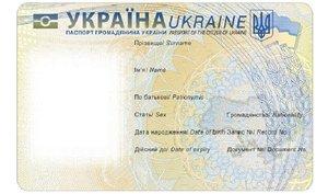 Вниманию 16-летних граждан Украины в Кременчуге