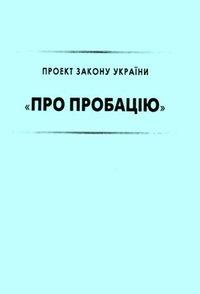 Закон України «Про пробацію»