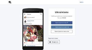 Ukrainians - украинская соцсеть прекращает работу