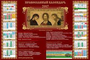 Церковный календарь 2017 (православный)