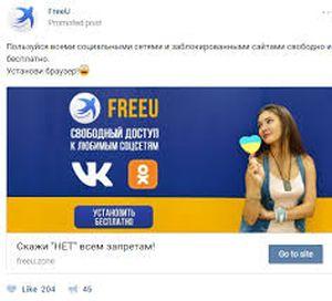 Браузер FreeU - чем опасен для Украинцев?