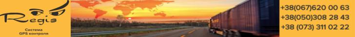 Regis - Система GPS контроля автотранспорта небольших частных компаний, Кременчуг