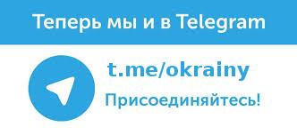 Окраины Кременчуга в Telegram