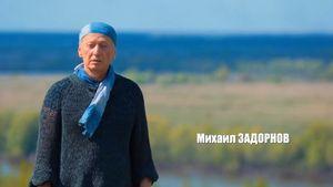 Михаил Задорнов борется с опухолью мозга