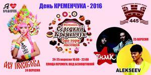 Празднование Дня города в Кременчуге 29 сентября 2016 года