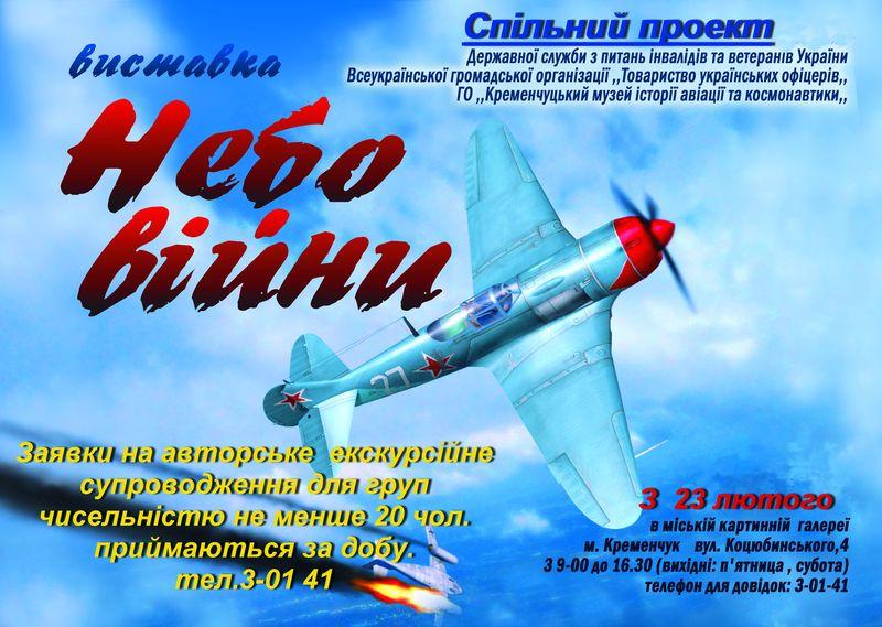 В Кременчуге открыли уникальную выставку «Небо Войны»