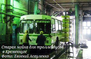 В Кременчуге появится новая мойка для троллейбусов
