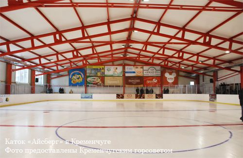 Ледовая арена «Айсберг» в Кременчуге