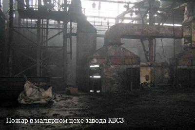 Пожар в малярном цеху завода КВСЗ