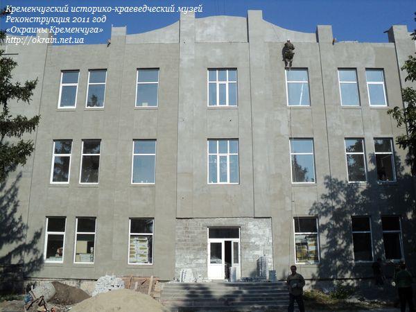 Реконструкция музея 2011 год