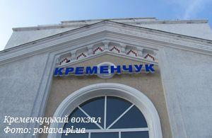В Кременчуге заминировали поезд Одесса-Харьков
