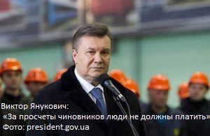 Виктор Янукович принциально против повышать тарифы на Газ для населения