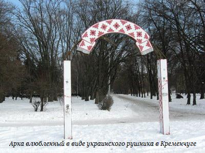 Арка влюбленный в виде украинского рушника в Кременчуге