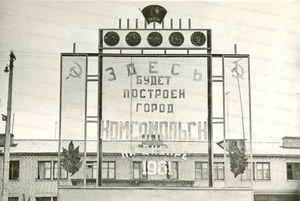 Комсомольск не хотят переименовывать в Горішні Плавні