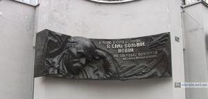 В Кременчуге увековечат память выдающихся людей