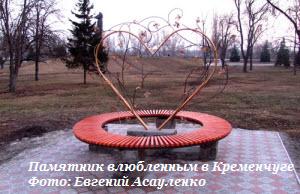 Памятник влюблённым в Кременчуге.