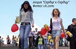 Акция «СЕРДЦЕ К СЕРДЦУ» -2012 в Кременчуге поможет больным диабетом детям.