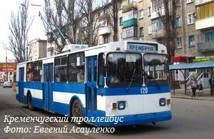 Кременчугские троллейбусы будут бесплатно возить кременчужан 1-9 июня 2013года