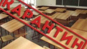 В Кременчуге могут ввести карантин в школах