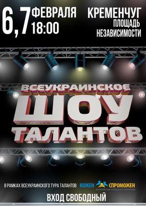 «Всеукраинское шоу талантов» в Кременчуге